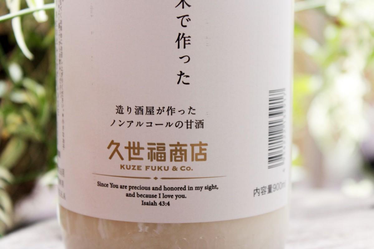 甘酒は夏の飲み物だって知っていますか?夏バテ防止、美容と健康に甘酒を